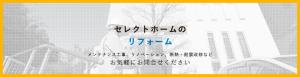 神戸市の木の家注文住宅セレクトホームのリフォームについて