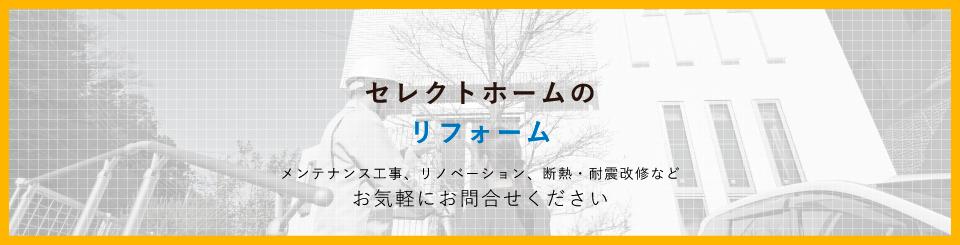 神戸市のリフォーム