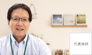 神戸市の注文住宅の代表取締役