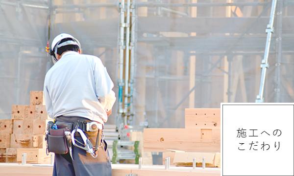 神戸市の木の家注文住宅セレクトホームの施工へのこだわり