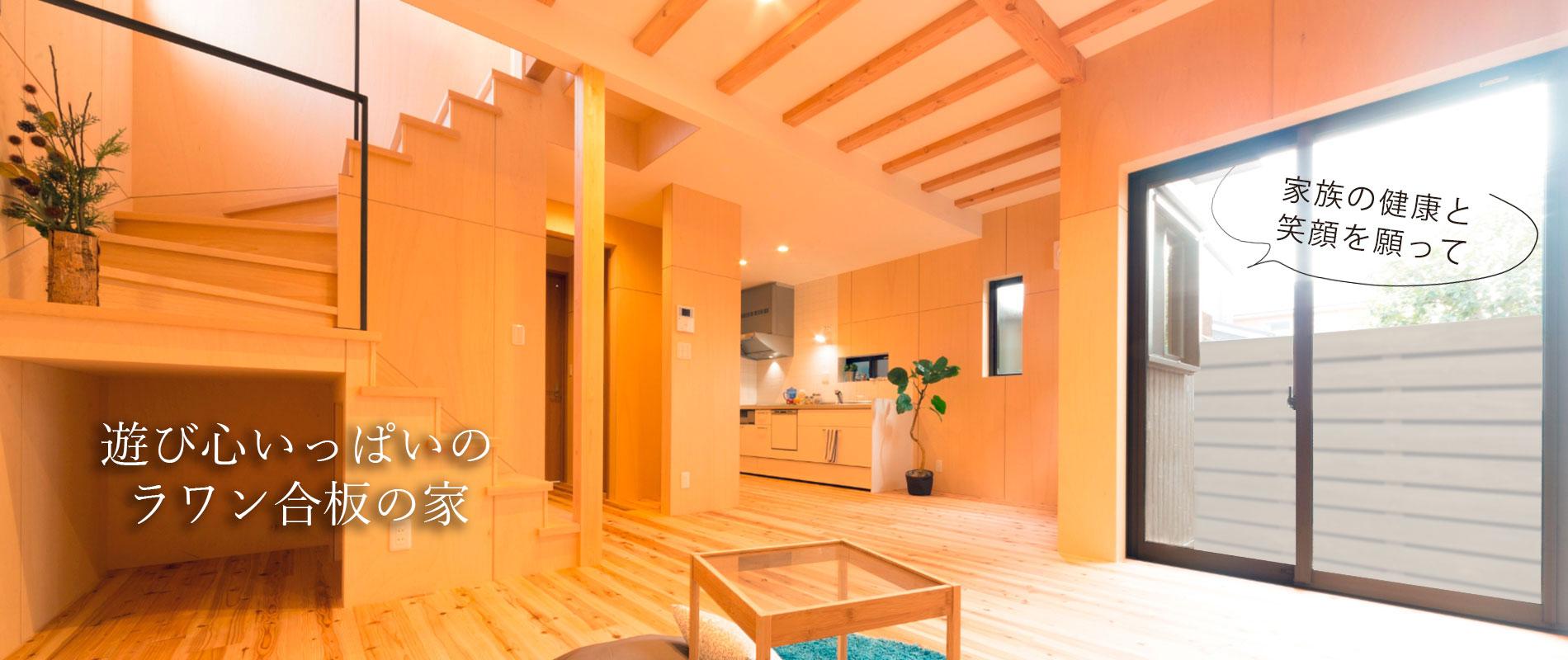 神戸市の一戸建て住宅