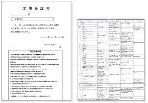 リフォームの工事保証書