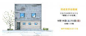 神戸市の注文住宅イベント