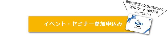 神戸のイベント申し込み