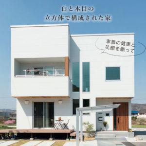 神戸の注文住宅