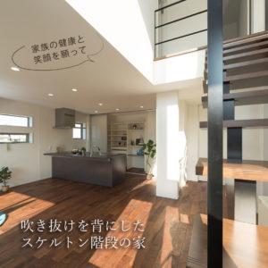 神戸市の注文住宅セレクトホームの家
