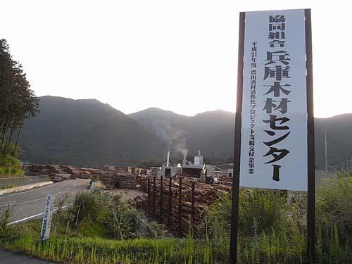 兵庫県産木の木材センター