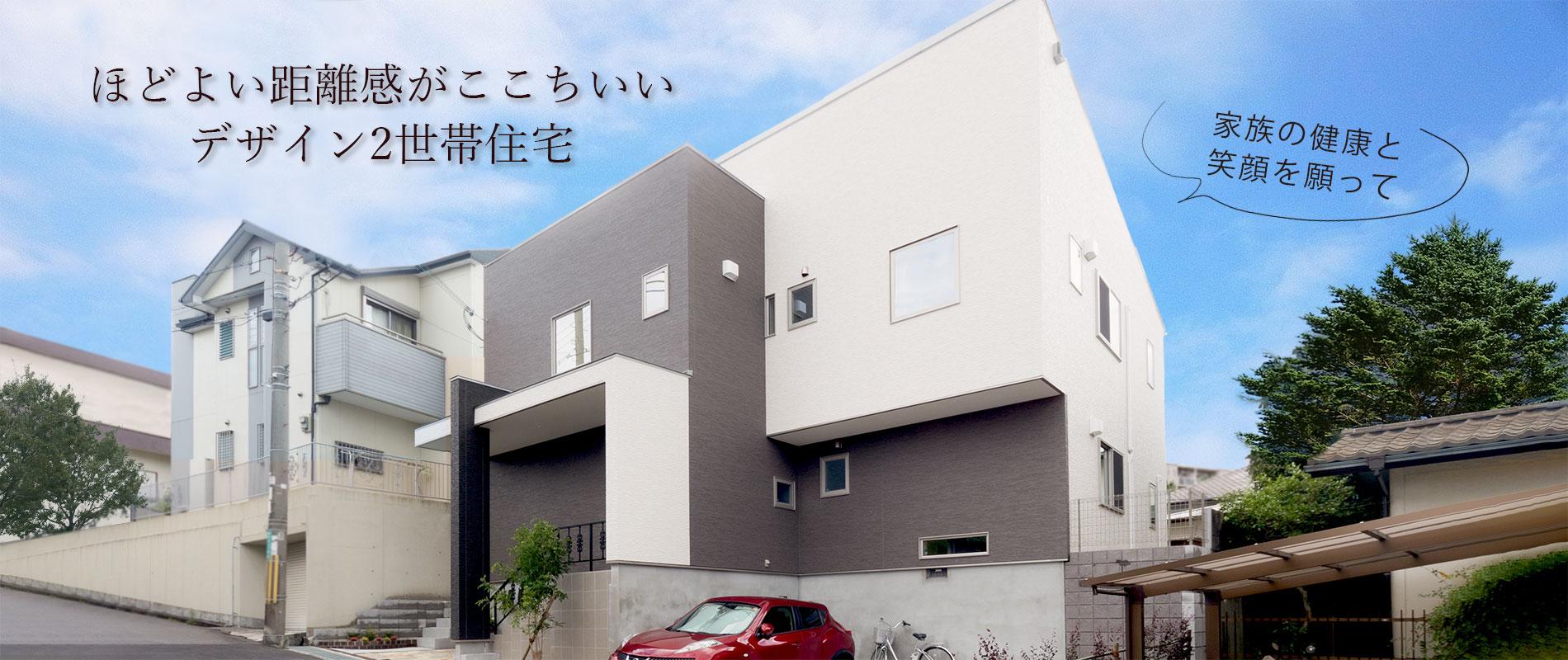 神戸市の白い注文住宅
