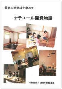 神戸市注文住宅の塗装材