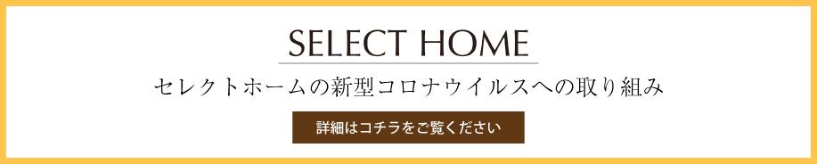 神戸市注文住宅の工務店のコロナ対策