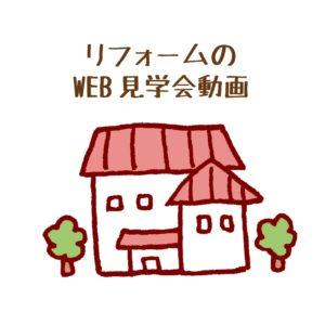 神戸市のリフォーム動画
