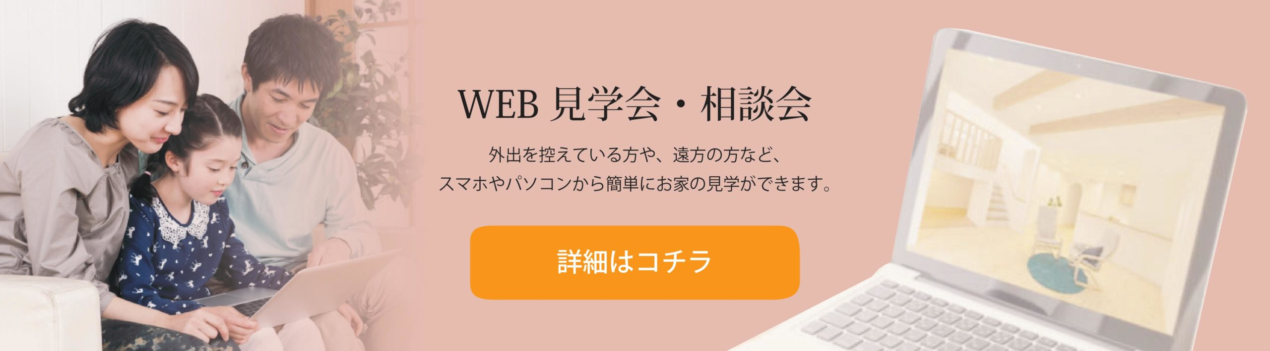 神戸市注文住宅のWEB見学会