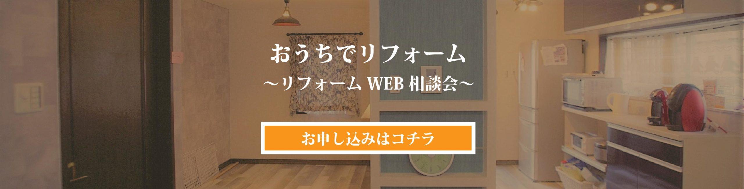 神戸市のリフォームWEB相談会