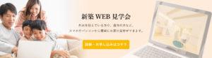 神戸市の木の家新築WEB見学会