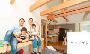 注文住宅OB様の家族写真
