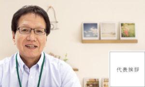 神戸市の木の家注文住宅セレクトホームの代表挨拶