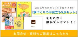 神戸市の木の家注文住宅セレクトホームの資料請求