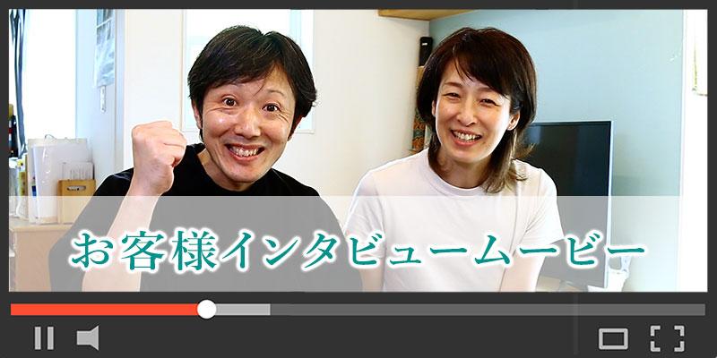 神戸市で注文住宅を建てたお客様のインタビュー