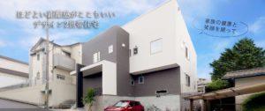 神戸市の木の家注文住宅