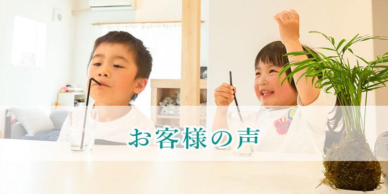 神戸市で注文住宅を建てたお客様の声