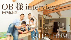 神戸市北区のおしゃれな平屋の家のOB様インタビュー