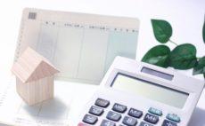 オンライン住宅計画セミナー