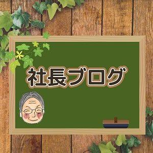 神戸の工務店の社長ブログ