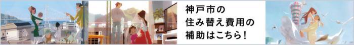 神戸市の住み替え支援
