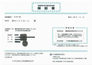 集成材の保証書