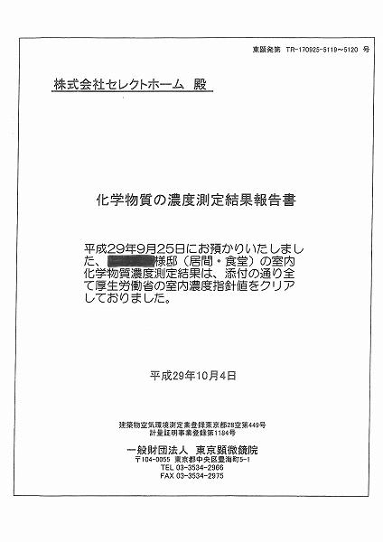 パッシングサンプラー試験の結果報告書