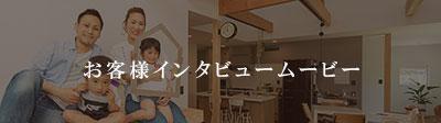 神戸市の注文住宅のお客様インタビュー