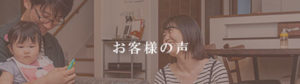 神戸市の注文住宅のお客様の声