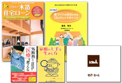 神戸市の注文住宅資料
