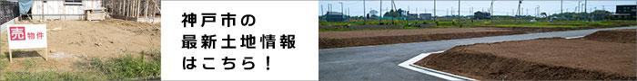 神戸市の土地情報