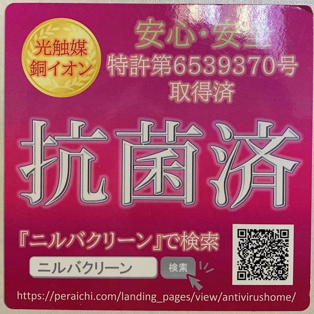 神戸の注文住宅のコロナ対策