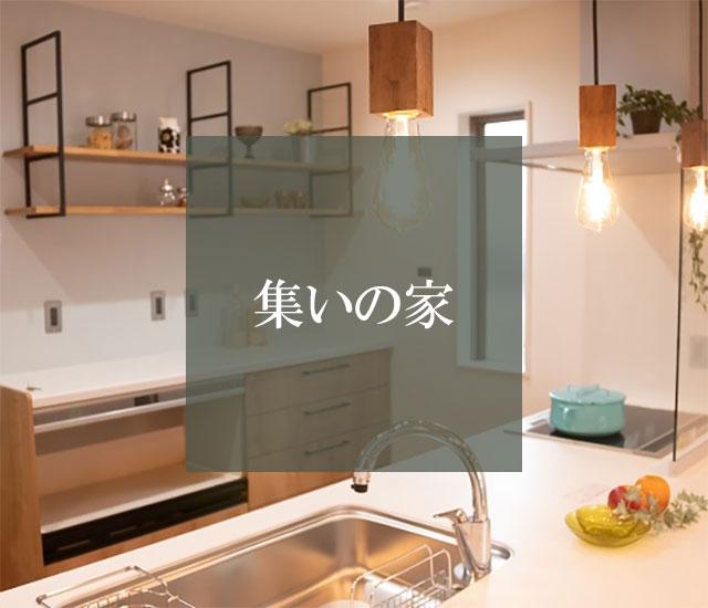 神戸市の注文住宅「集いの家」