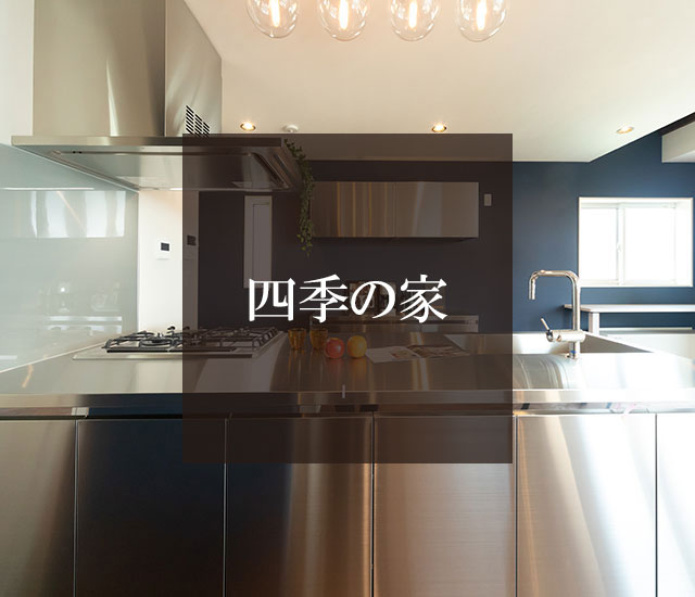 神戸市の注文住宅「四季の家」