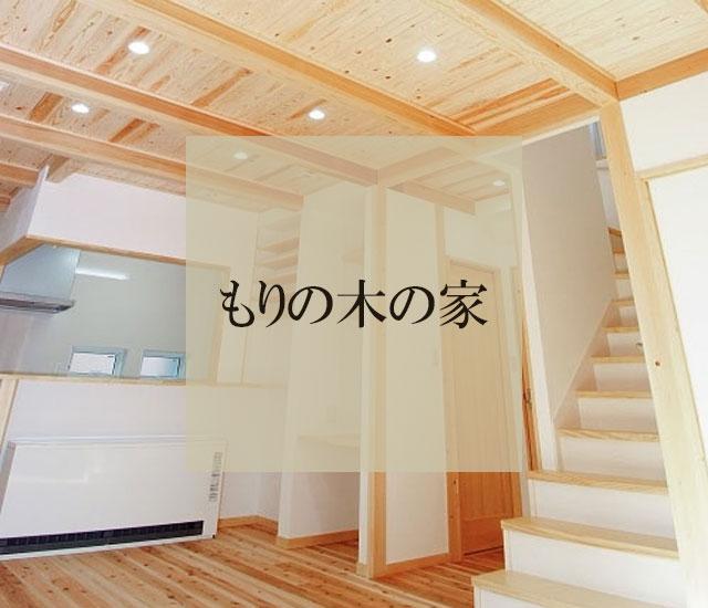 神戸市の注文住宅「もりの木の家」