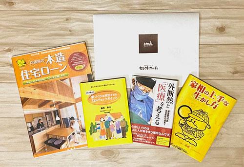 神戸市の木の家の資料請求