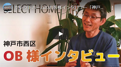 神戸の注文住宅のOB様
