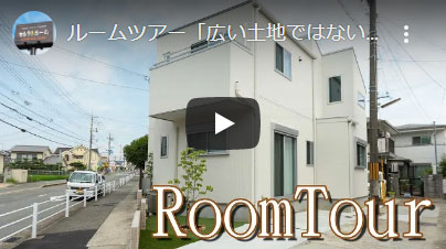 神戸の注文住宅のルームツアー